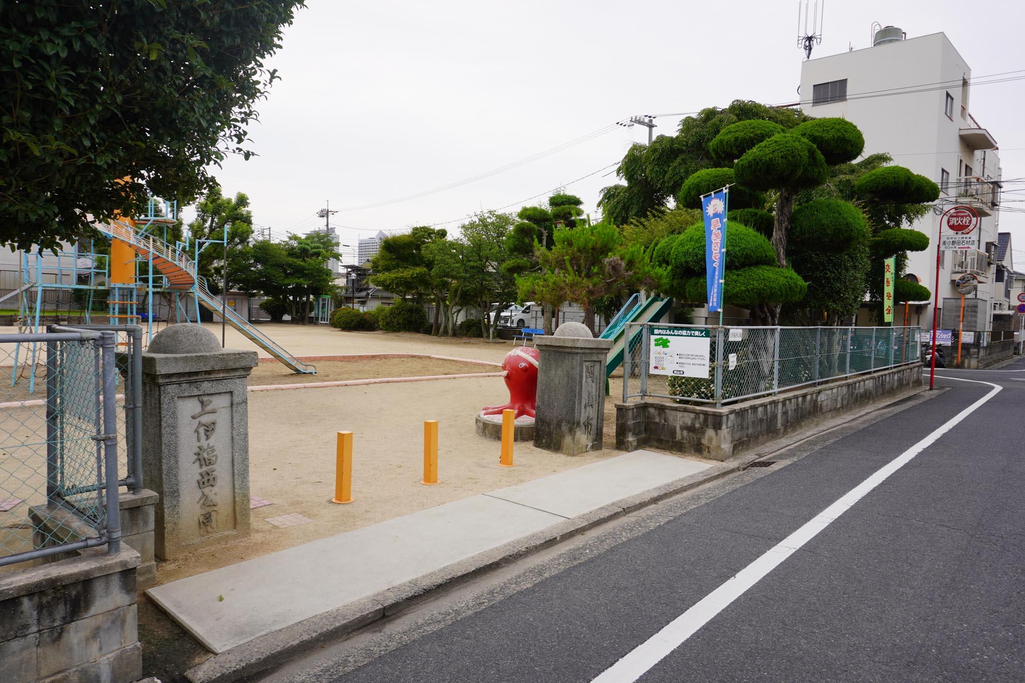 上伊福西公園(タコ公園)