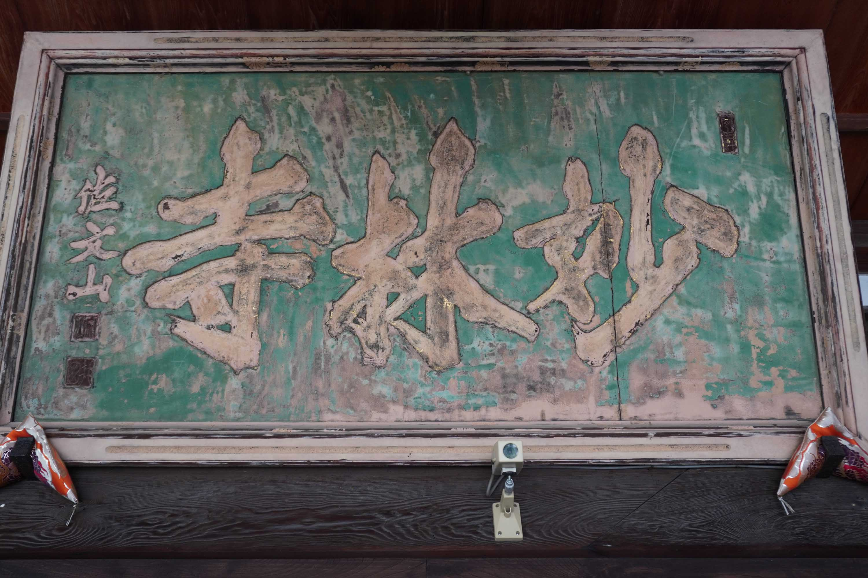 妙林寺について