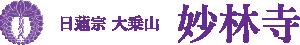 日蓮宗 大乗山 妙林寺